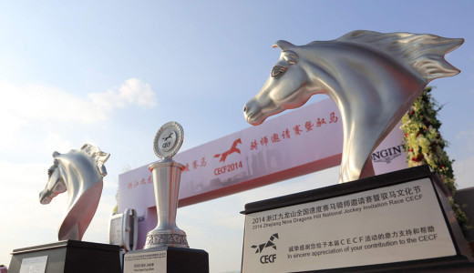 Zhejiang Nine Dragons Hill National Jockey Invitation Race - 2014 CECF