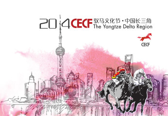CECF - Invitation Card 2014 - China -all