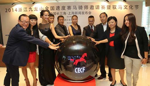 2014 浙江九龙山全国速度赛马骑师邀请赛暨驭马文化节正式启动