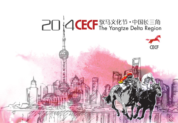 CECF - Invitation Card 2014 - China -all