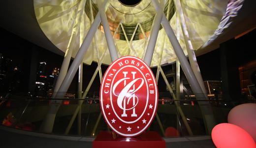 2015CECF 新加坡驭马文化节慈善鸡尾酒会
