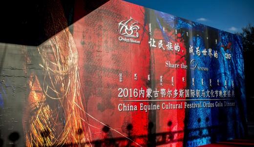 2016内蒙古鄂尔多斯国际驭马文化节-CECF晚宴盛典, 20日8月2016年